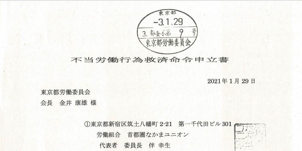 f:id:meganesuper_shutoken_nakamaunion:20210208070454j:plain