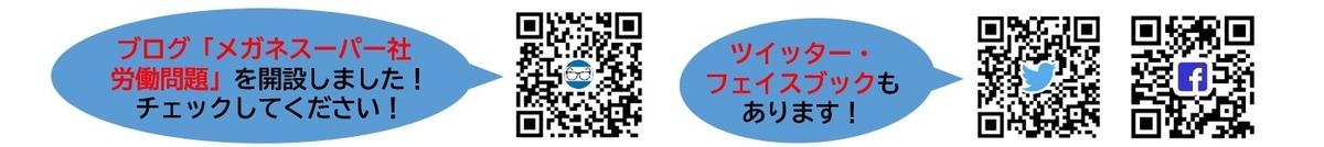 f:id:meganesuper_shutoken_nakamaunion:20210211095617j:plain