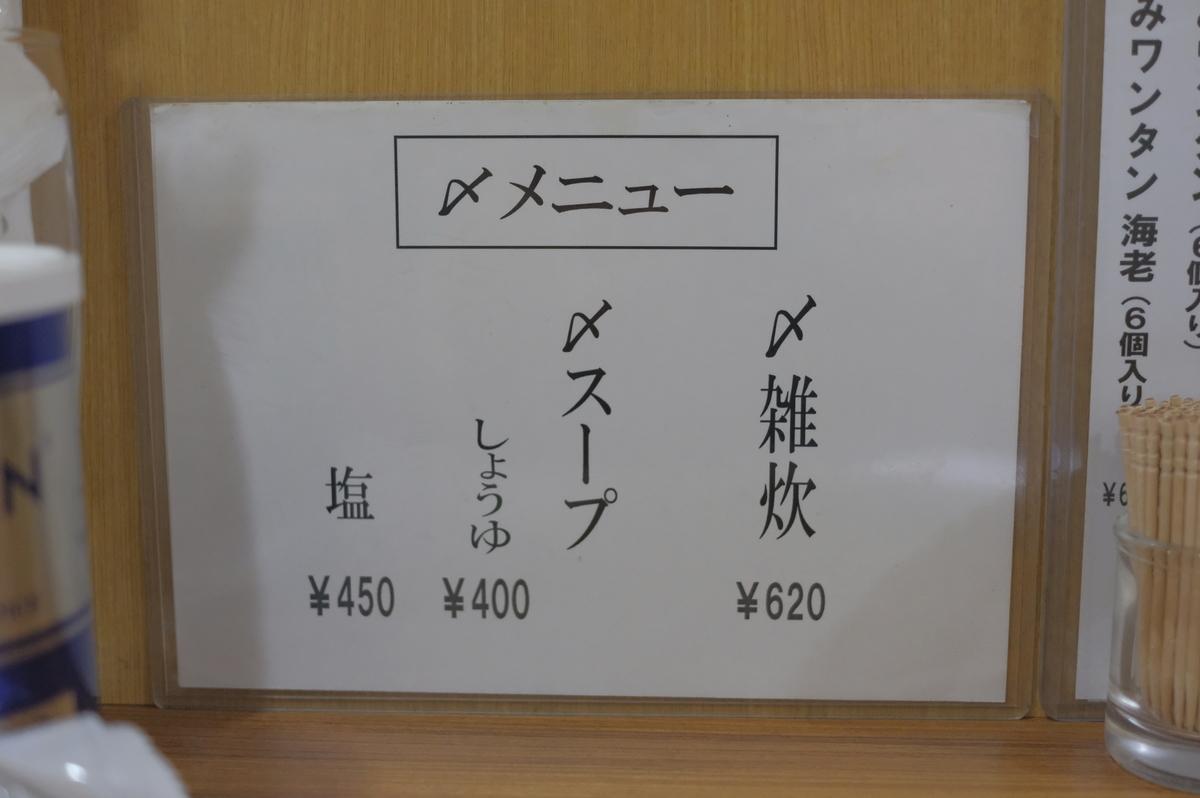 f:id:meganeya-moai:20190704212610j:plain