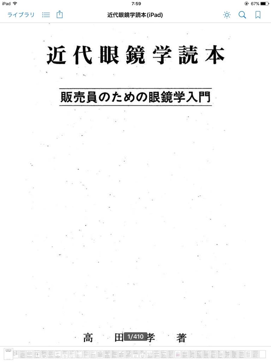 f:id:meganeya-moai:20190707075940j:plain