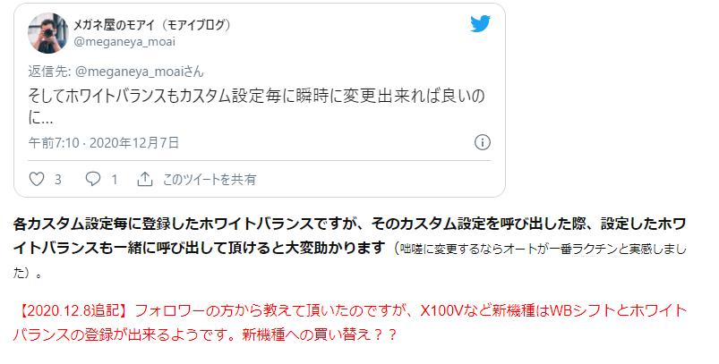 f:id:meganeya-moai:20210202080248p:plain