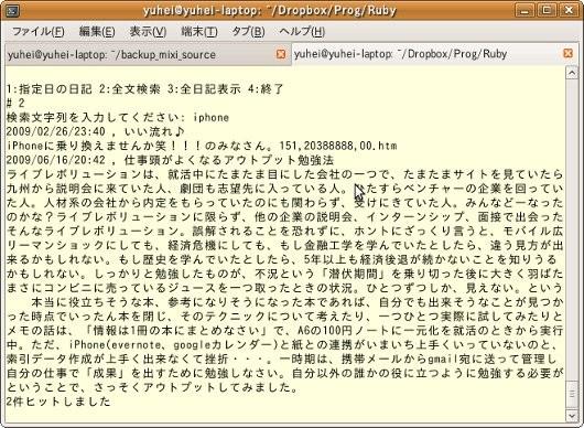 f:id:meganii:20090729121914j:image
