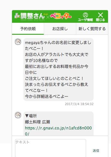 f:id:megaya0403:20170321223100j:plain