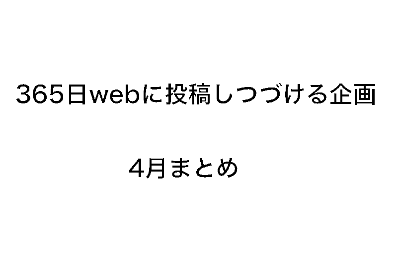 f:id:megaya0403:20170504163031p:plain