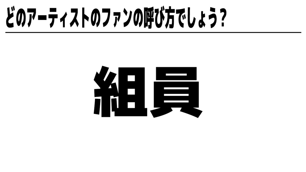 f:id:megaya0403:20170601201308j:plain