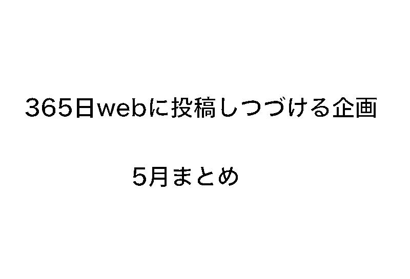 f:id:megaya0403:20170603224346p:plain