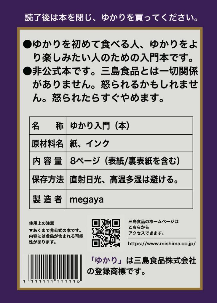 f:id:megaya0403:20180207210129j:plain