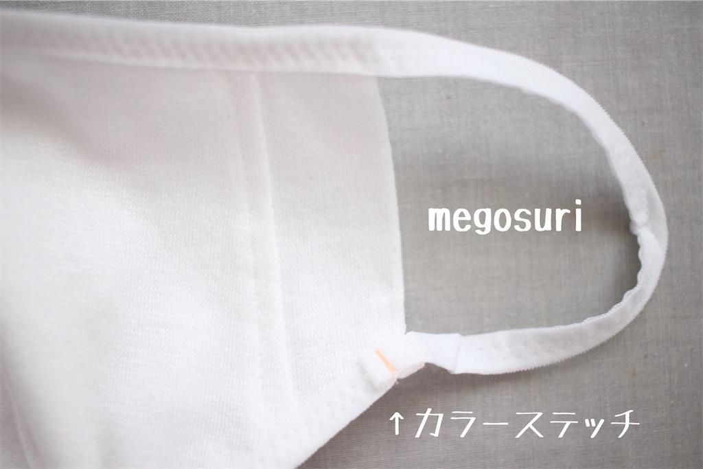 f:id:megosuriwork:20200607114952j:image