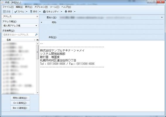 Lv1プログラマの誰得メモ   【消していいの?】メール署名のハイフン2つ(--)を消す方法【Thunderbird】
