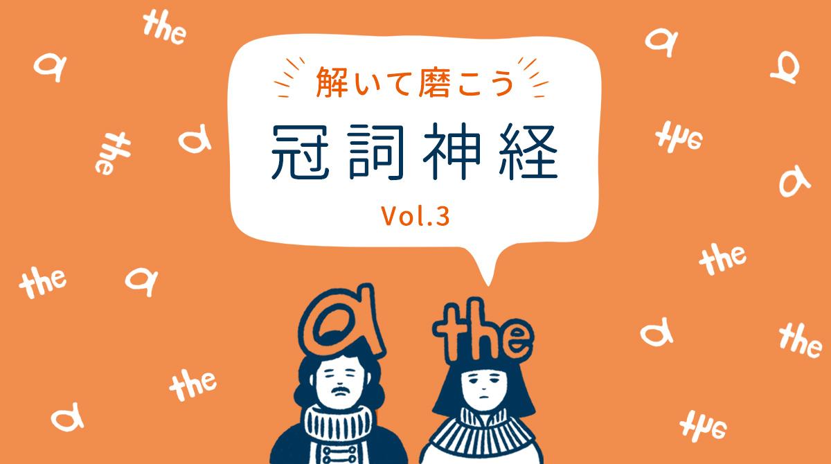 解いて磨こう冠詞神経【3】