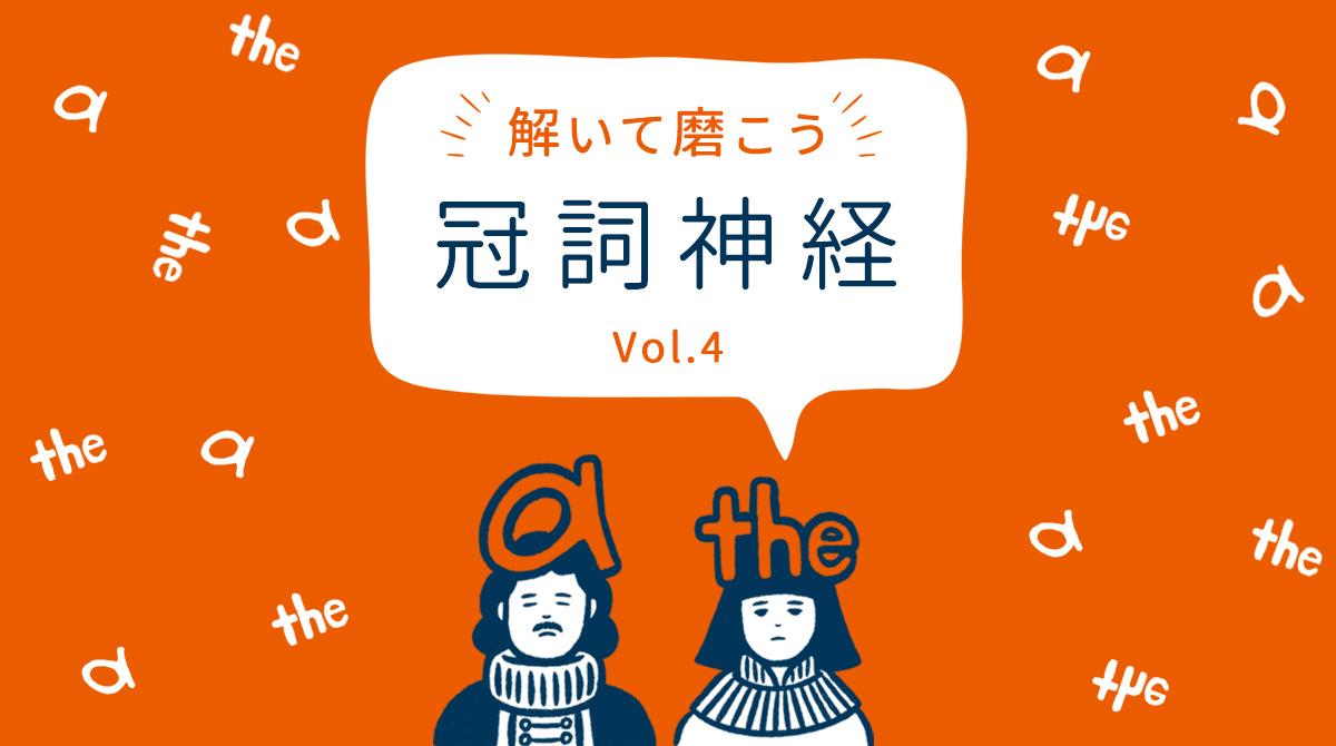 解いて磨こう冠詞神経【4】