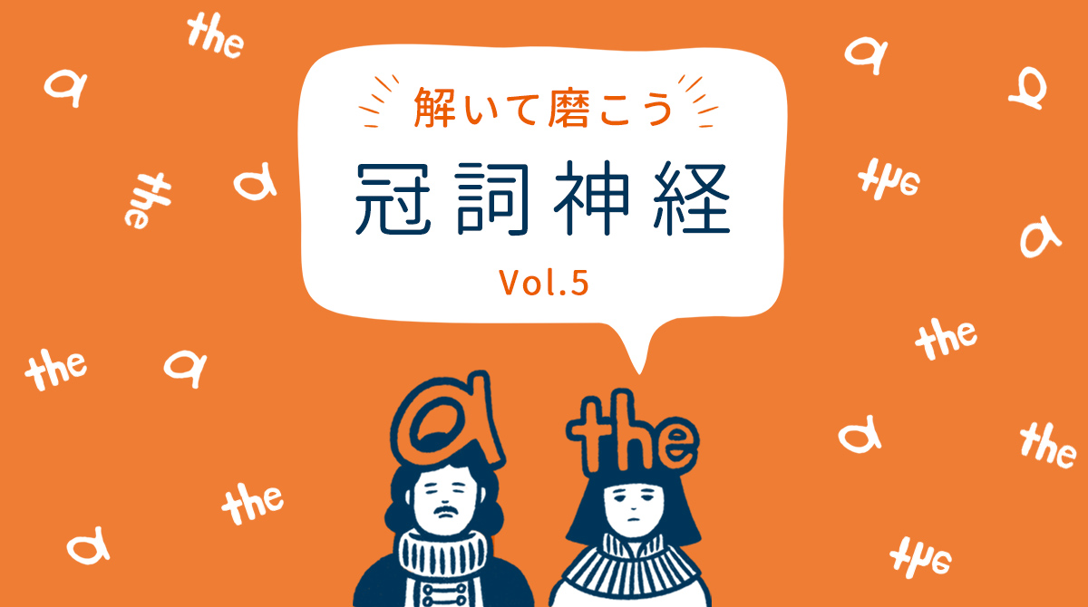解いて磨こう冠詞神経【5】