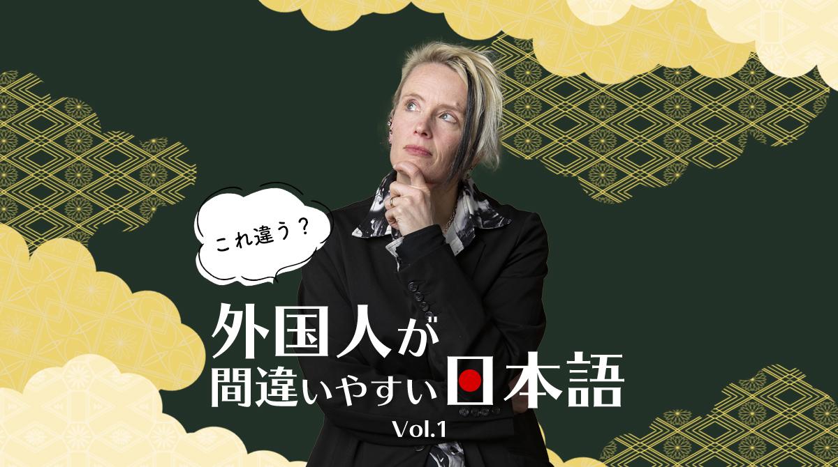 これ違う外国人が間違いやすい日本語