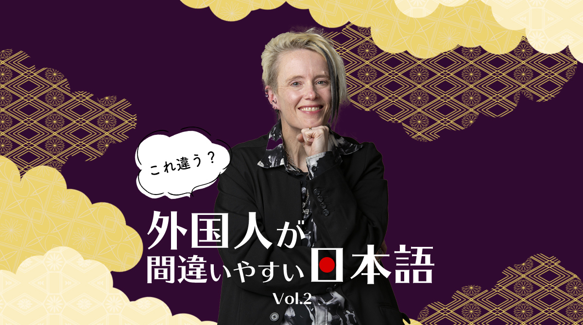 外国人が間違いやすい日本語