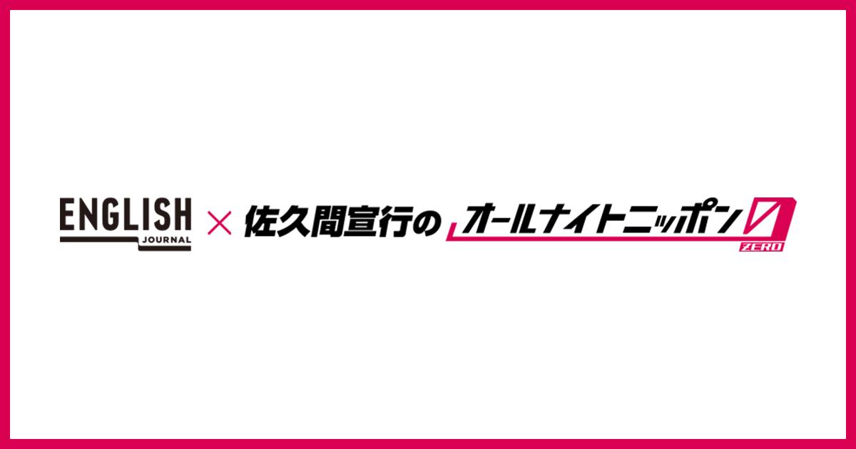 ENGLISH JOURNAL×佐久間宣行のオールナイトニッポン0