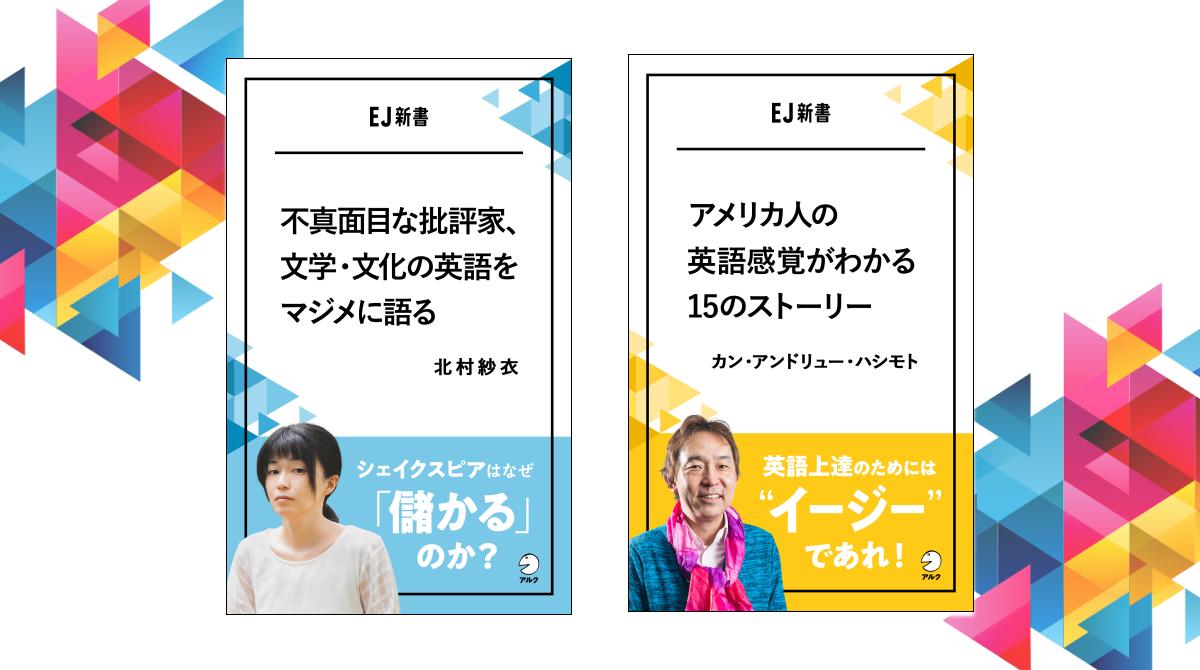 4月発売EJ新書