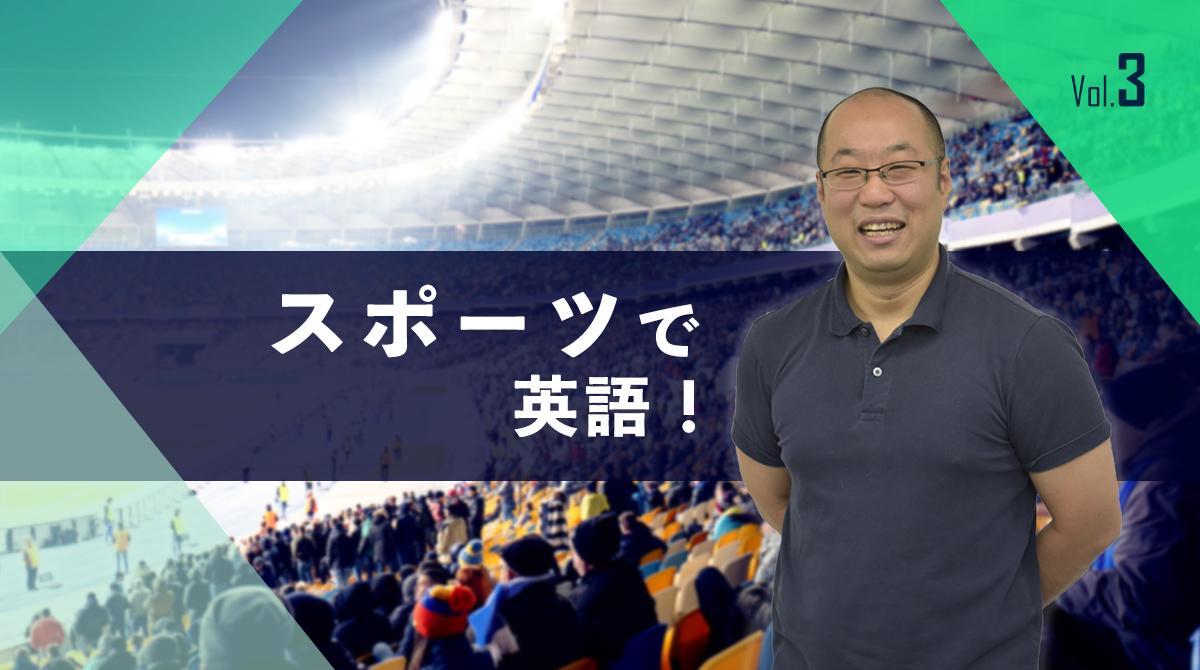 スポーツで英語!