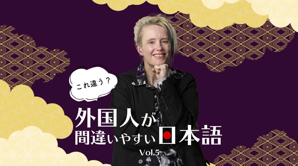これ違う?外国人が間違いやすい日本語