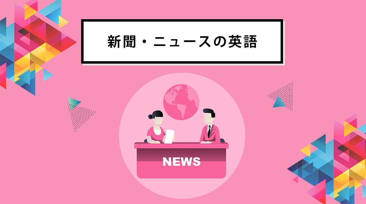 新聞・ニュースの英語