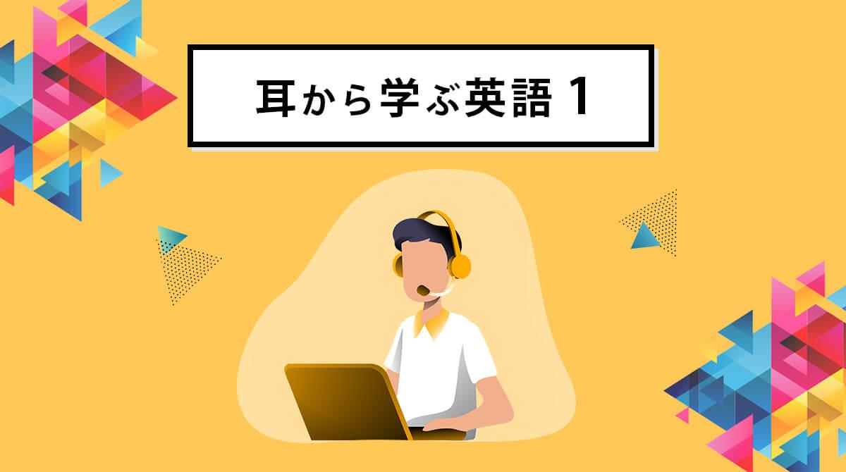 耳から学ぶ英語