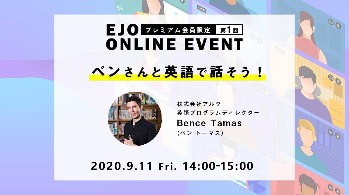 EJO第1回オンラインイベント