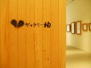 f:id:megumakou2014:20150904110201j:plain