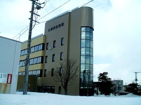 札幌西税務署 外観