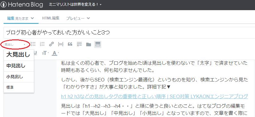 はてなブログ 編集画面