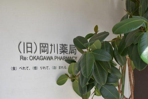 岡川薬局 看板の字