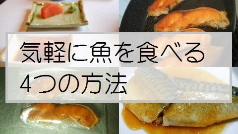 魚料理を気軽に食べる方法