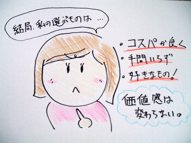 f:id:megumakou2014:20170527154834j:plain