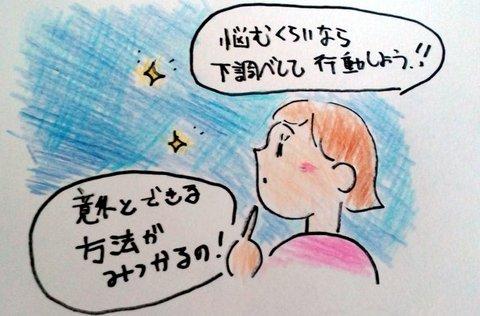 f:id:megumakou2014:20170716144353j:plain