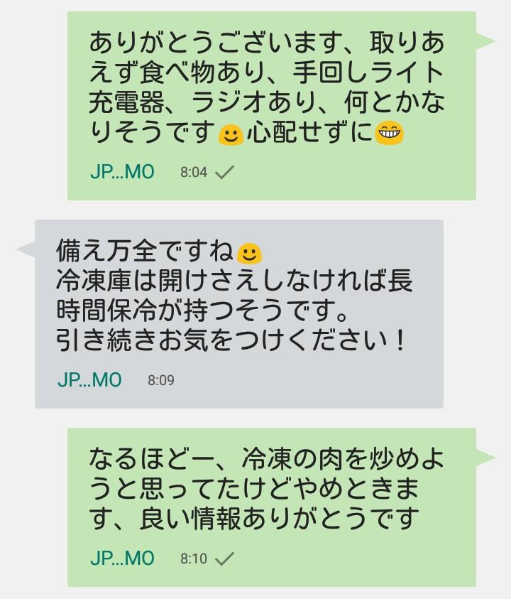 f:id:megumakou2014:20180916050802j:plain