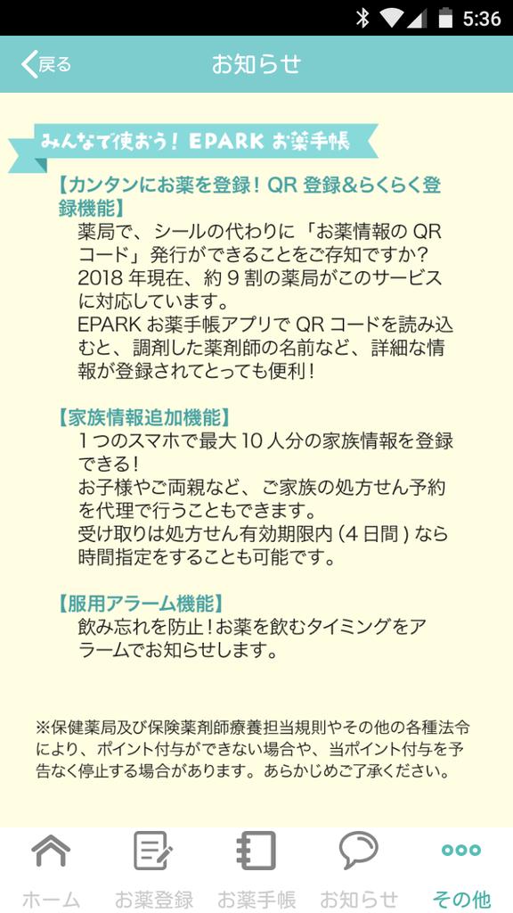 f:id:megumakou2014:20180923115857p:plain
