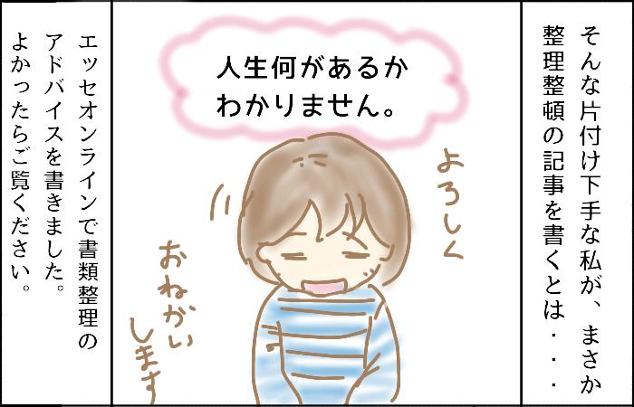 f:id:megumakou2014:20190524175020p:plain