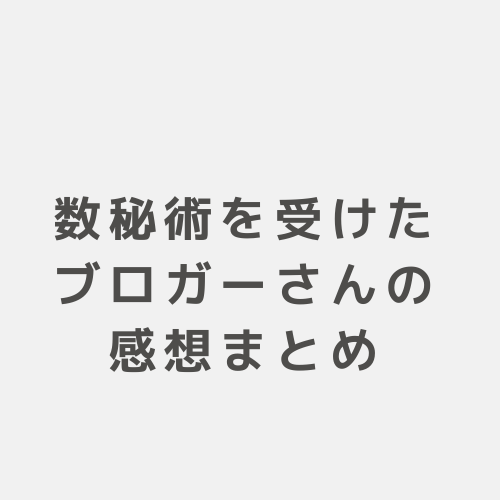f:id:megumakou2014:20191018100615p:plain