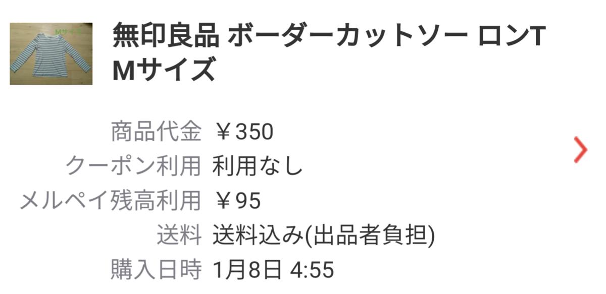 f:id:megumakou2014:20200206175325p:plain