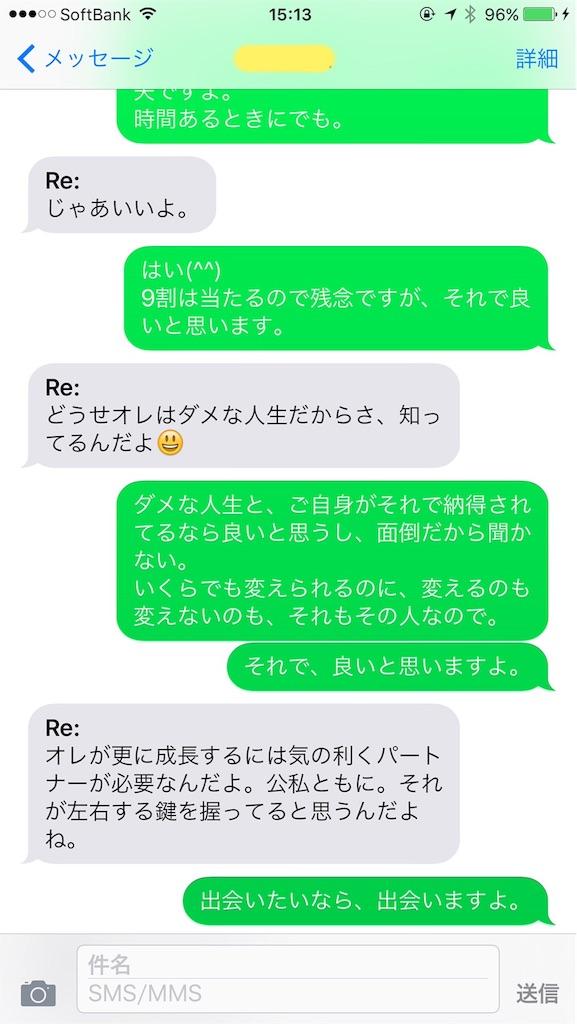 f:id:megumi-sakurai:20160629181845j:image