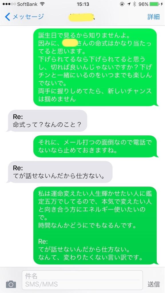 f:id:megumi-sakurai:20160629181852j:image