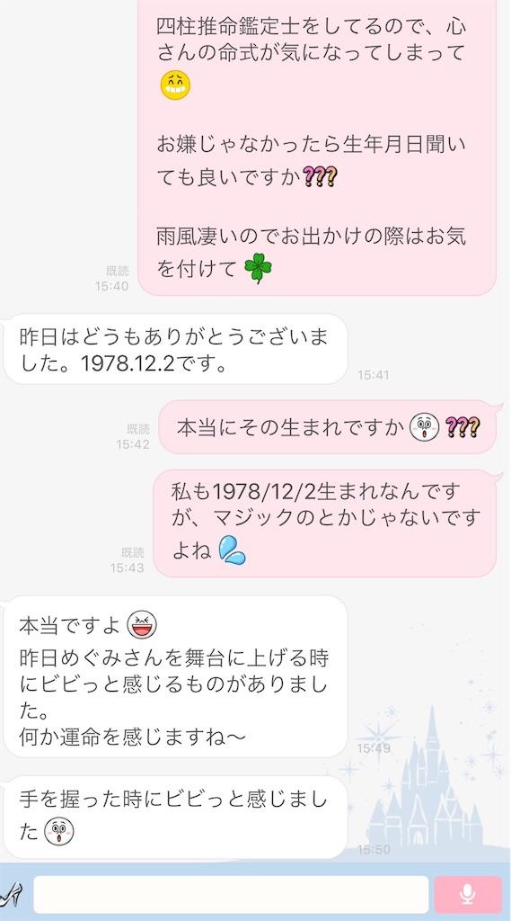 f:id:megumi-sakurai:20160825170423j:image