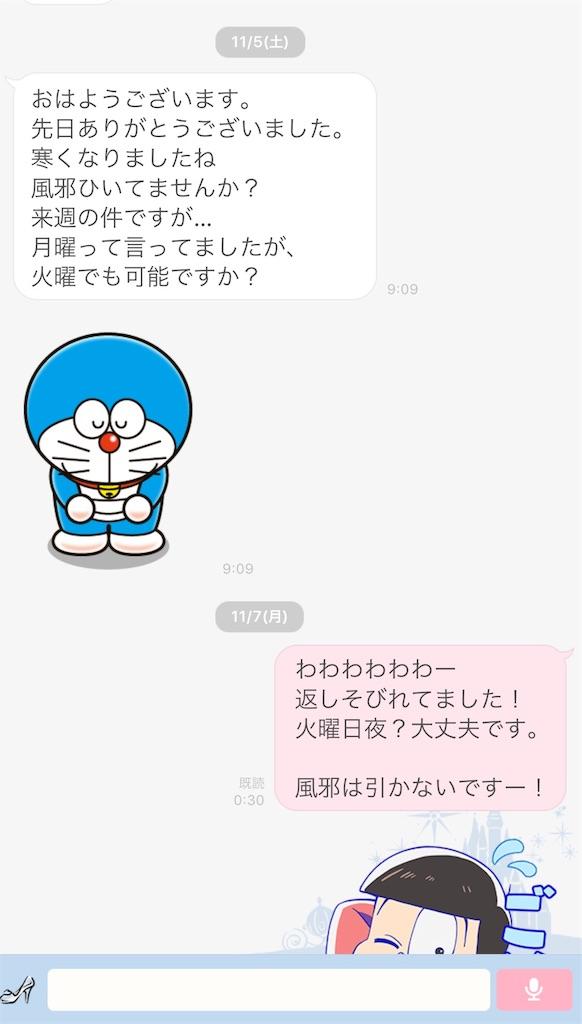 f:id:megumi-sakurai:20161109125806j:image