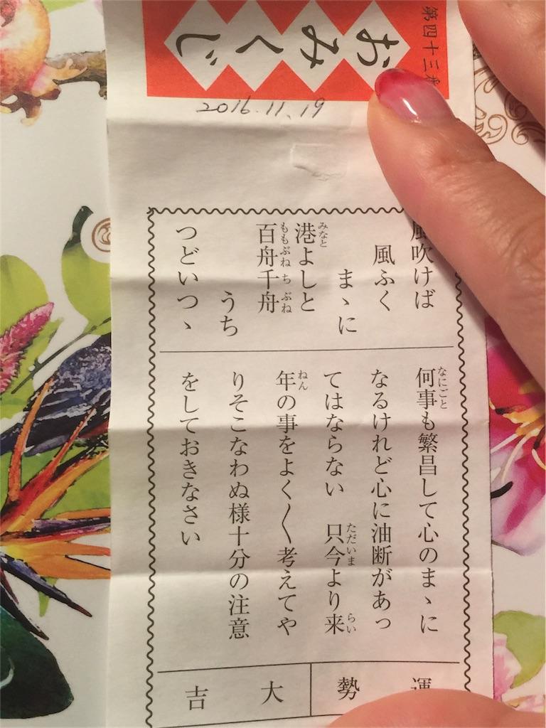 f:id:megumi-sakurai:20161120211124j:image