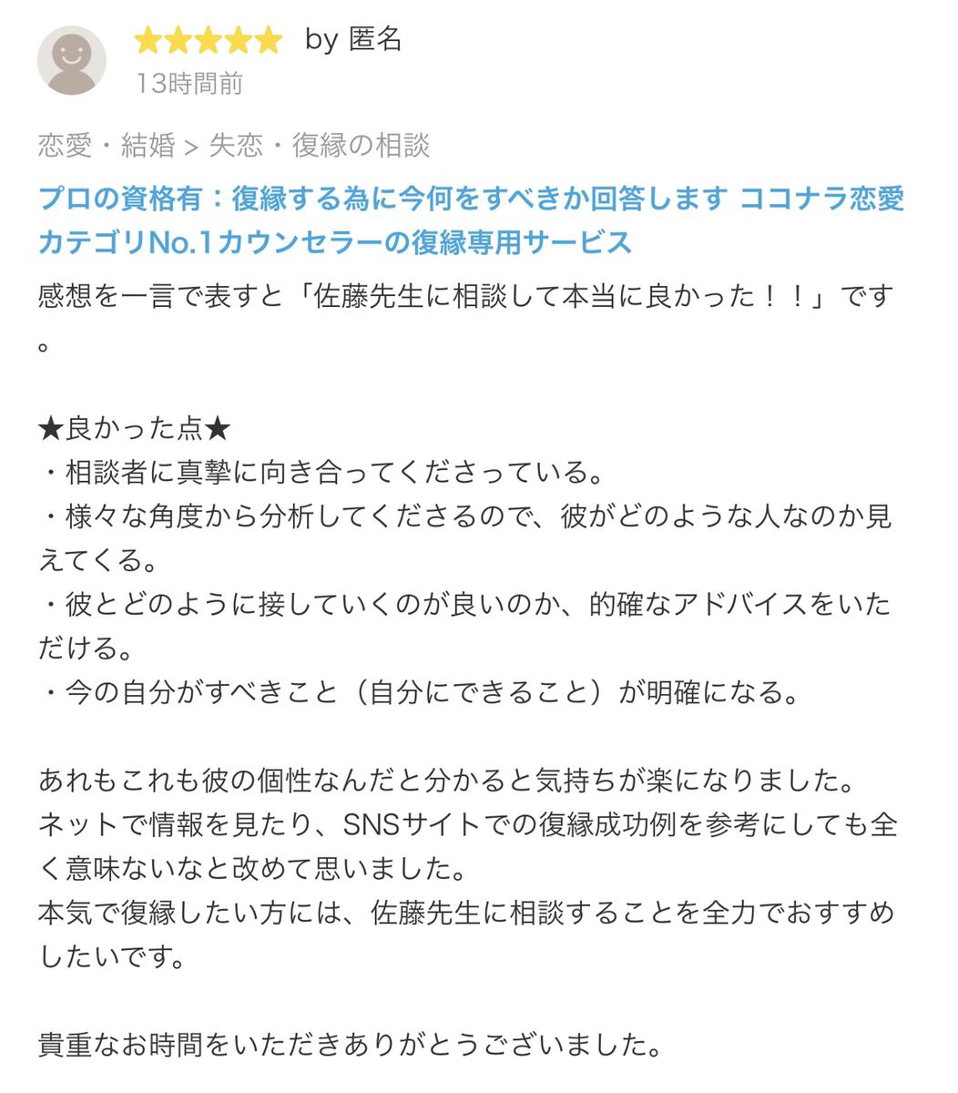 f:id:megumi_sato:20201128050508p:plain
