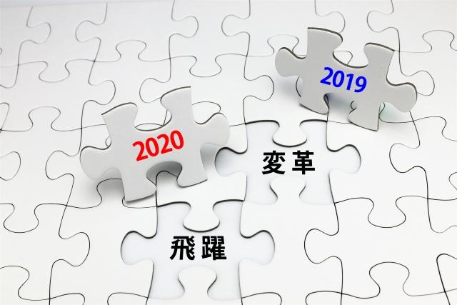 f:id:megumintia:20200114214036j:plain