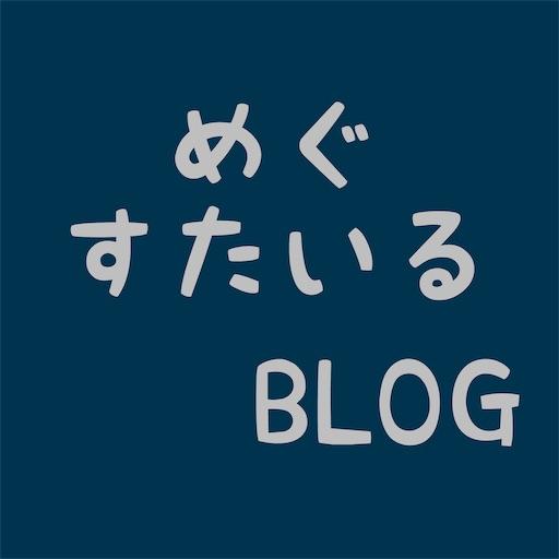 f:id:megumiokamoto:20170601163822j:image