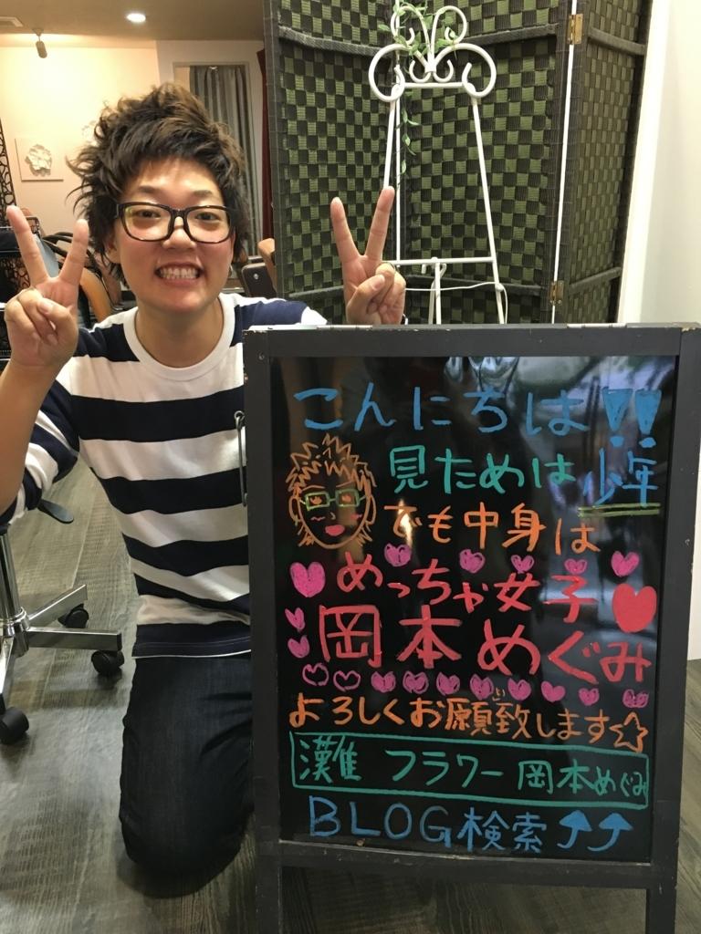 f:id:megumiokamoto:20170603151353j:plain