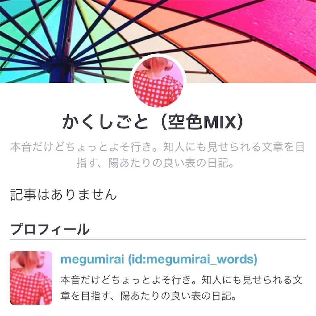 f:id:megumirai_words:20170903221415j:image