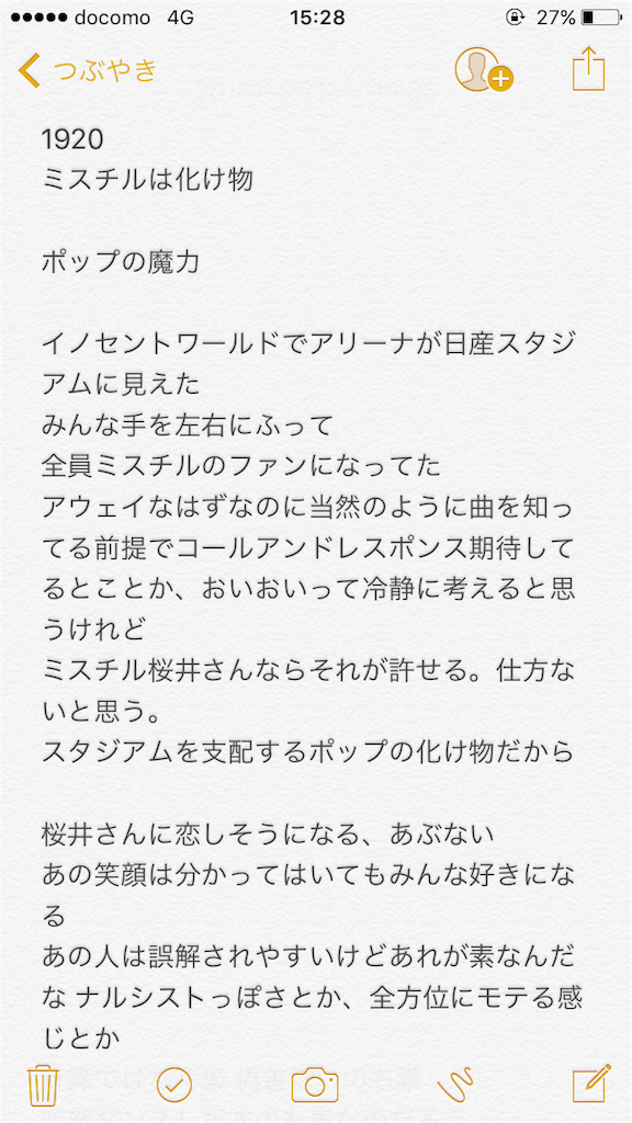f:id:megumirai_words:20180403224829p:image