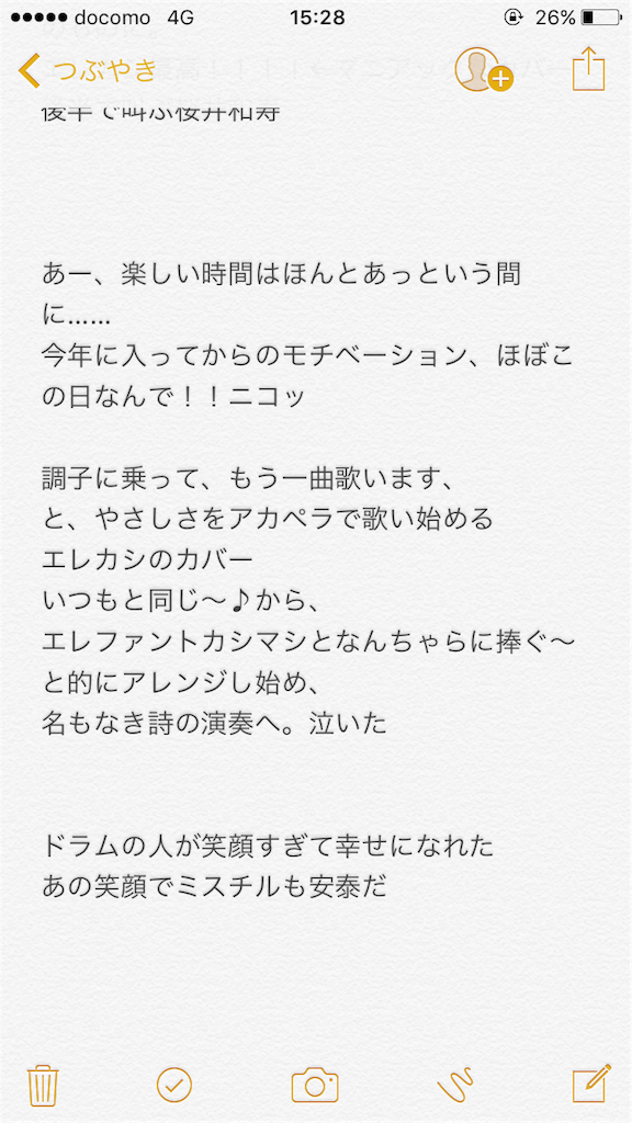 f:id:megumirai_words:20180403230750p:image