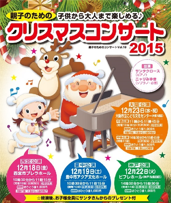 クリスマスコンサートのパンフレット